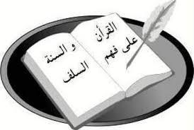 Manhaj salaf