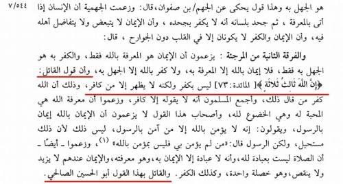 Perkataan Murjiah masalah kekafiran Nashrani