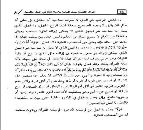 Udzur bil Jahl Syaikh Fauzan -3