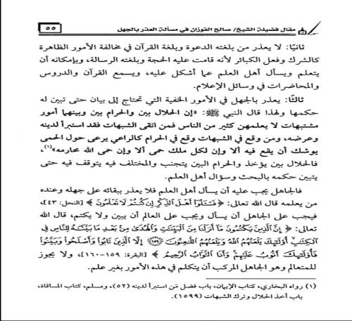 Udzur bil Jahl Syaikh Fauzan -4