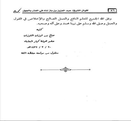 Udzur bil Jahl Syaikh Fauzan -5
