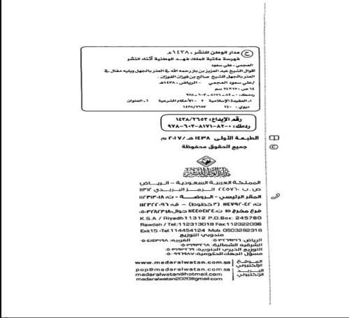 Udzur bil Jahl Syaikh Fauzan -7