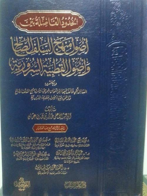 Al hudud Al Fashilah