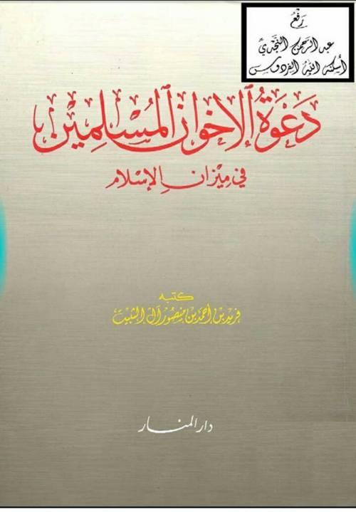 Kitab IM fil Mizan -1
