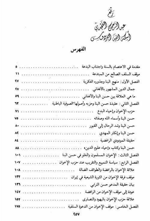Kitab IM fil Mizan -2