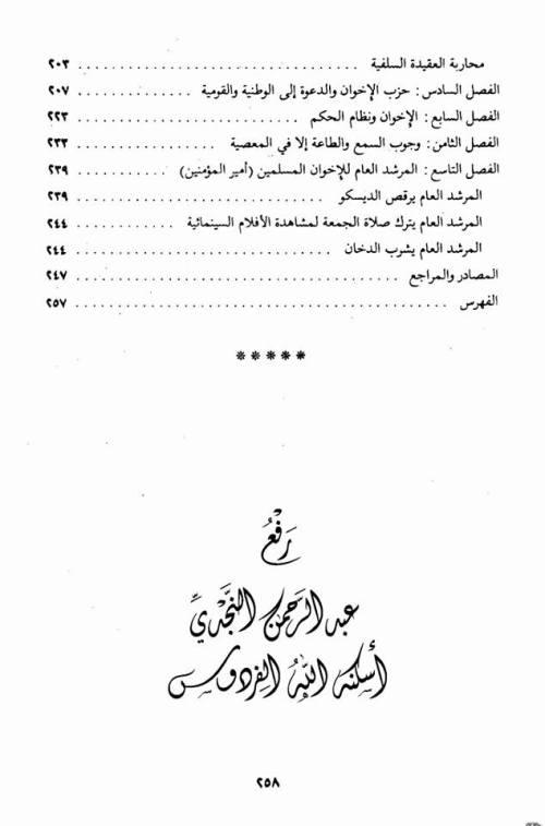 Kitab IM fil Mizan -3